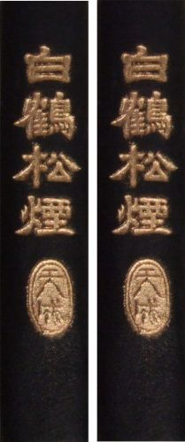 Black Ink sticks – Two Chinese Calligraphy black decorated ink sticks